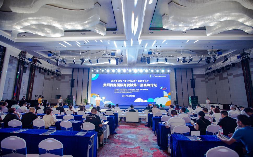 贵阳西南国际商贸城第一届高峰论坛在筑举行