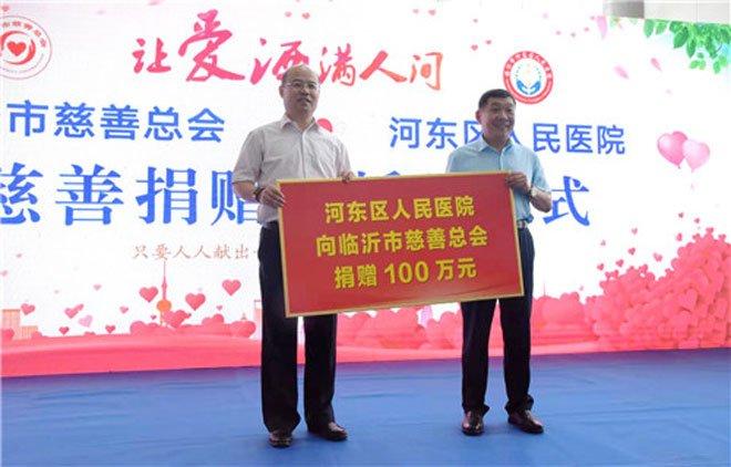 河东区人民医院被授予市慈善总会副会长单位 爱心捐赠100万元
