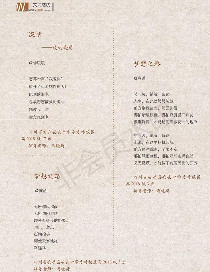 2019年散文排行帮_2019年度中国西部散文排行榜评比征集启事
