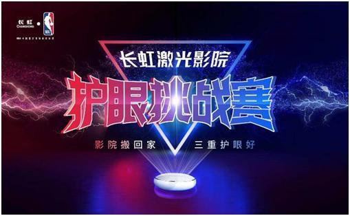 <b>引爆家电圈 长虹美菱全国发起三大挑战赛</b>