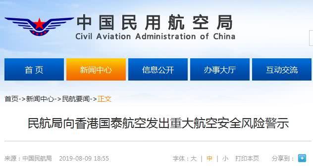 香港民航处:要求所有本地航司严守飞航令