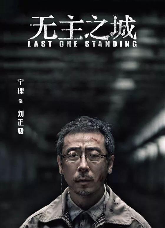 荒岛求生_演员宁理丨在演戏上,他到底还有多少种究极变化形态?_刘正毅
