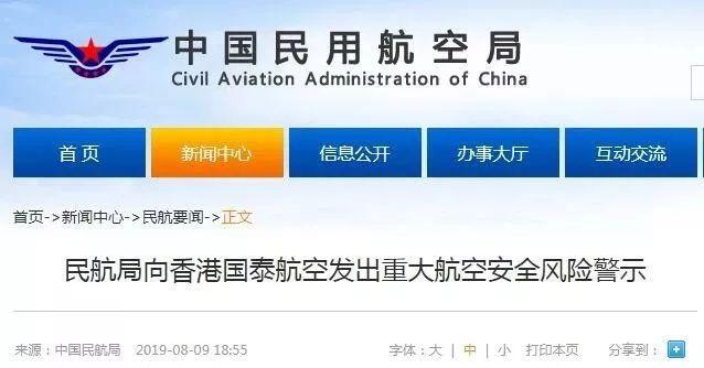 民航局对香港国泰航空出手了!这家航空公司最近都做了什么?