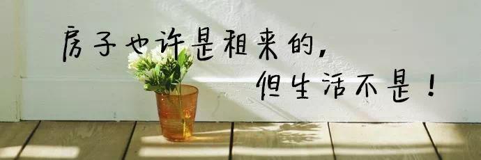 【天华国际】好想有个家,一个真正的属于自己的家。