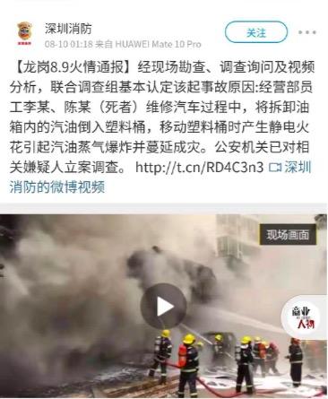 静电火花引爆炸!4人身亡,深圳汽修店火因查明,嫌疑人被立案