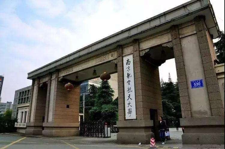 南京航空航天大学贺信,预祝易事特集团三十周年庆典圆满成功!