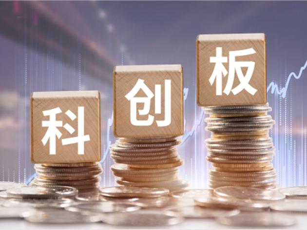 <b>科创板融券余额持续高企 战投出借券源意愿强烈_交易</b>