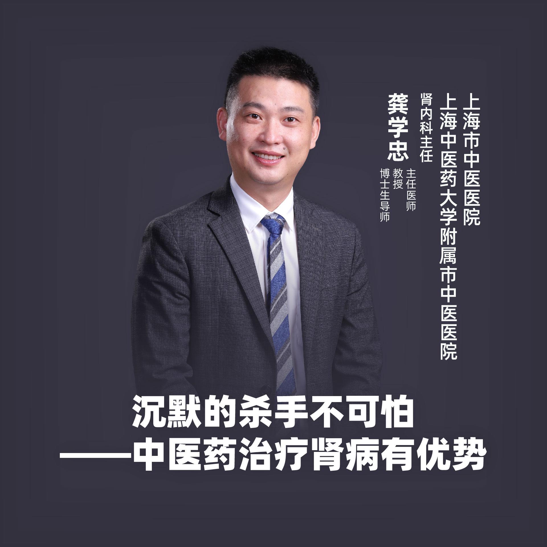 直播预告|上海市中医医院龚学忠:沉默的杀手不可怕——中医药治疗肾病有优势