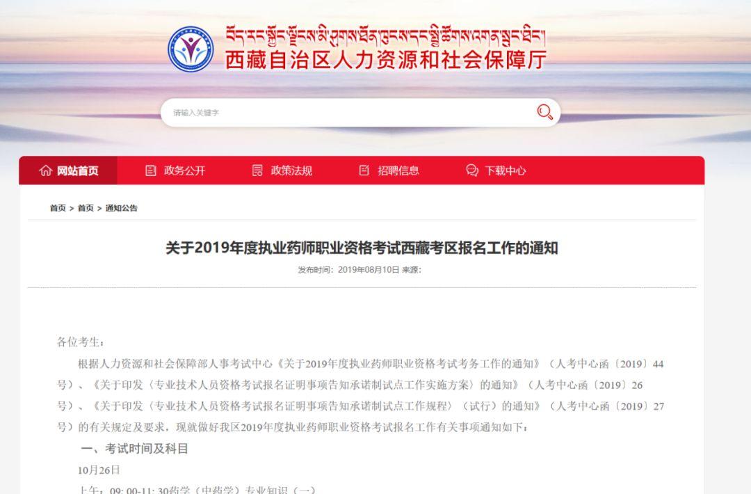 攻略丨西藏2019年通知药师考试报名执业出来了!鲨2红官方图片