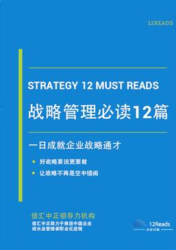 如何做好企业战略管理?战略管理书籍排行榜