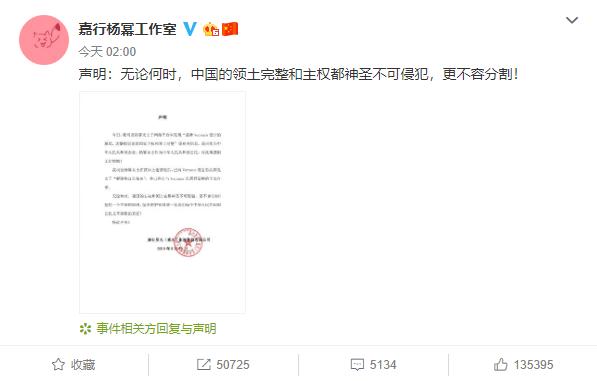 杨幂终止与范思哲合作:中国领土完整和主权不可侵犯分割