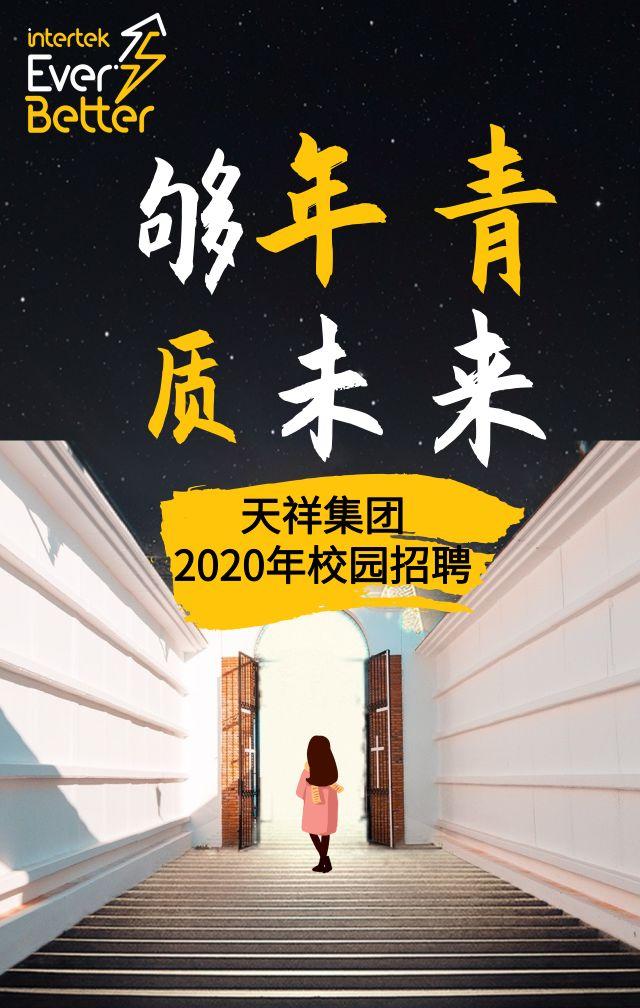 上海天祥检测招聘_Intertek天祥集团2020校园招聘_检测