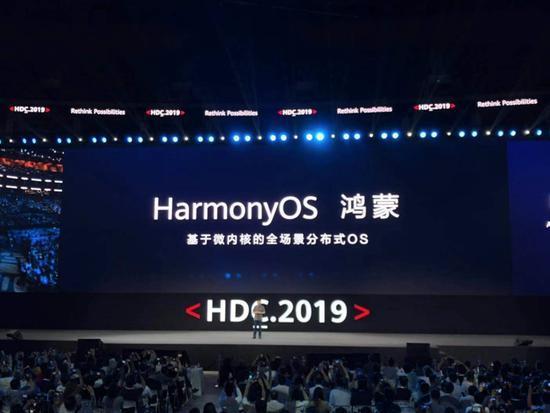 鸿蒙OS正式发布,华为骄傲宣布:来了!