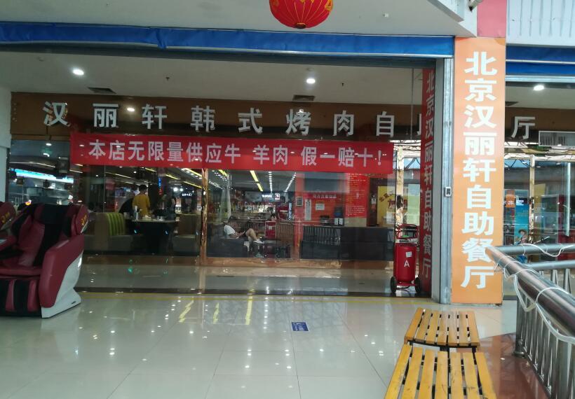 济南汉丽轩自助烤肉 欺诈消费者