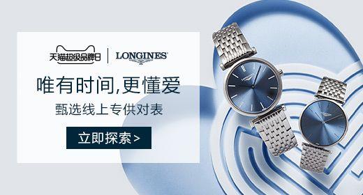 超级品牌 │ 浪琴表开启奢侈品线上营销的新时代