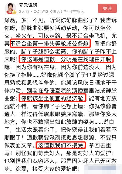 知名主持涂磊坐飞机举止不雅,遭央视女主持炮轰:你不该坐公务舱