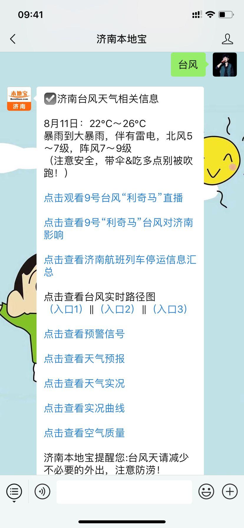 台风 利奇马 最新动态 济南发布暴雨预警,铁路 高速实时信息汇总