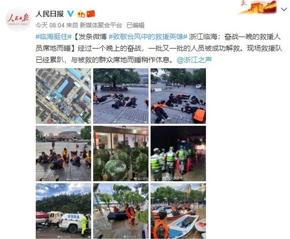 薛之谦恶搞台风灾难视频引争议,被官媒批评之后秒删视频称不知情_利奇马