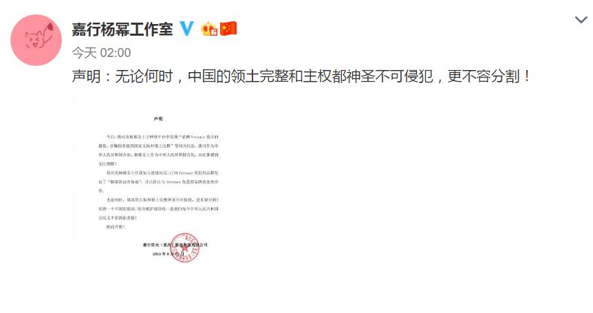 杨幂工作室凌晨声明:范思哲所设计服装涉嫌损害国家主权,已停止与其合作