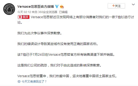 范思哲道歉:该T恤已下架并销毁,尊重中国领土国家主权_Versace