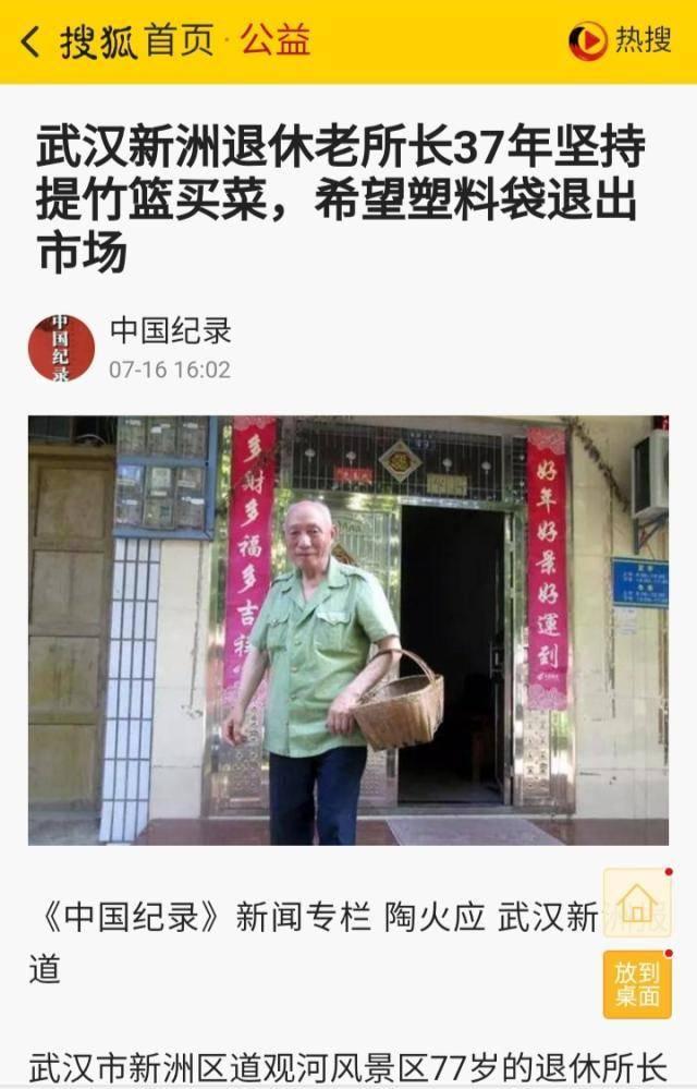 《中国纪录》新闻专栏7月发稿汇总,武汉采编团