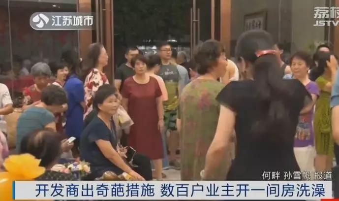 秒速快三神操作!南京一小区停供热水,开发商给1000多人