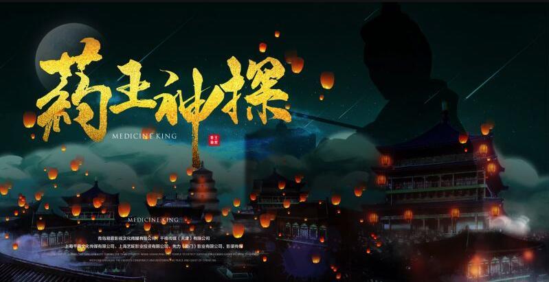 电影《药王神探》在青岛举行开机发布会
