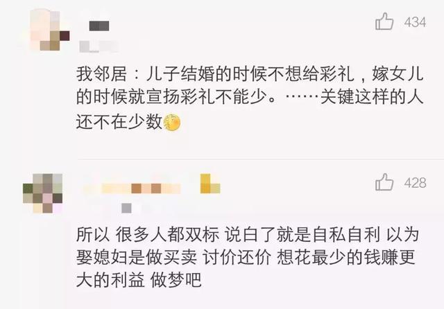 """""""两年感情昨晚消亡,死于5万彩礼"""""""