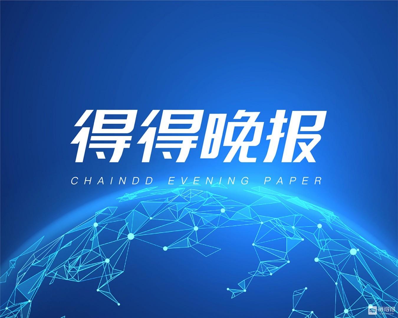 【链得得晚报】新华社:数字货币概念被人熟知,金融科技正回归金