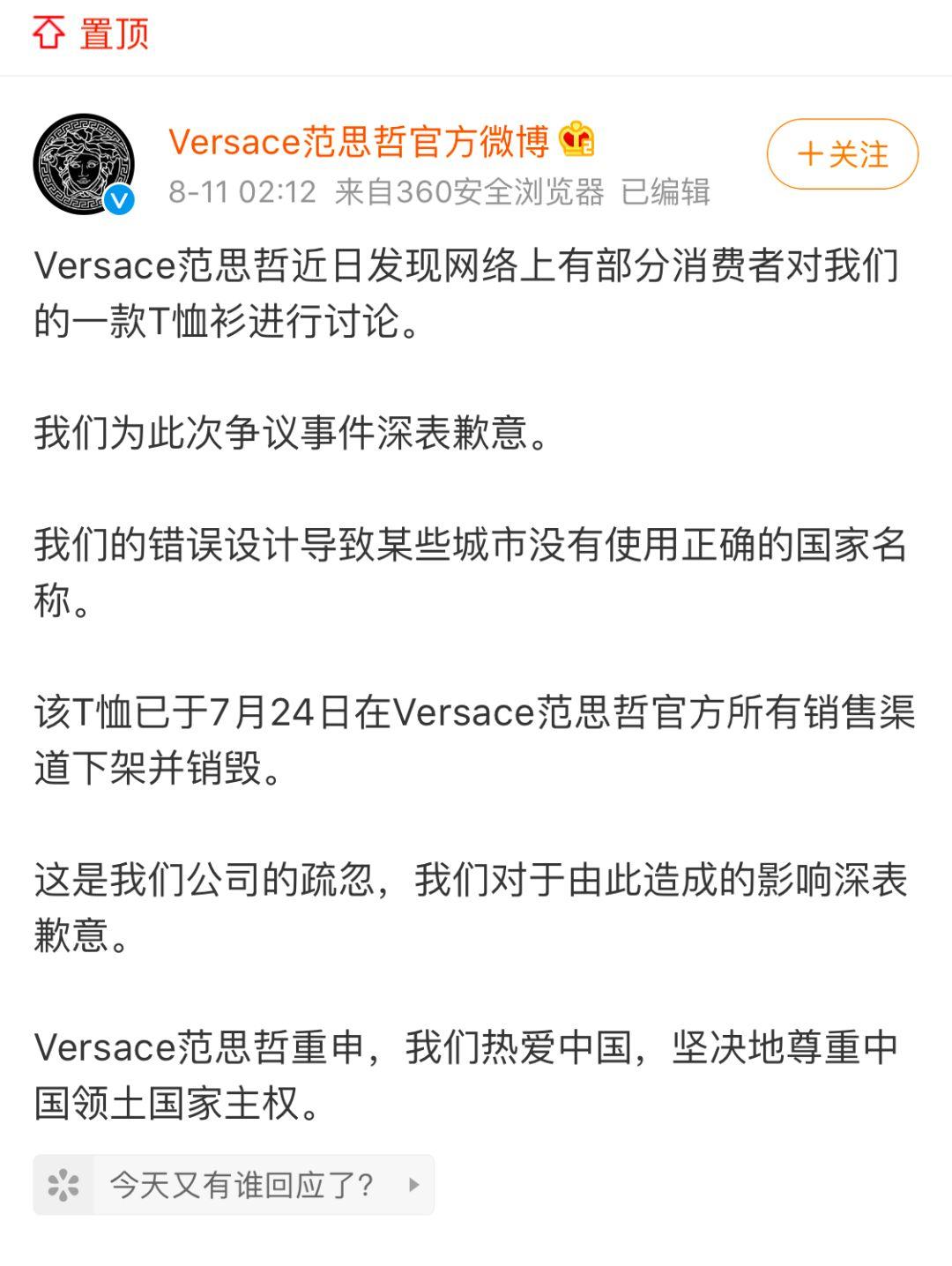 范思哲道歉了,杨幂发声_品牌