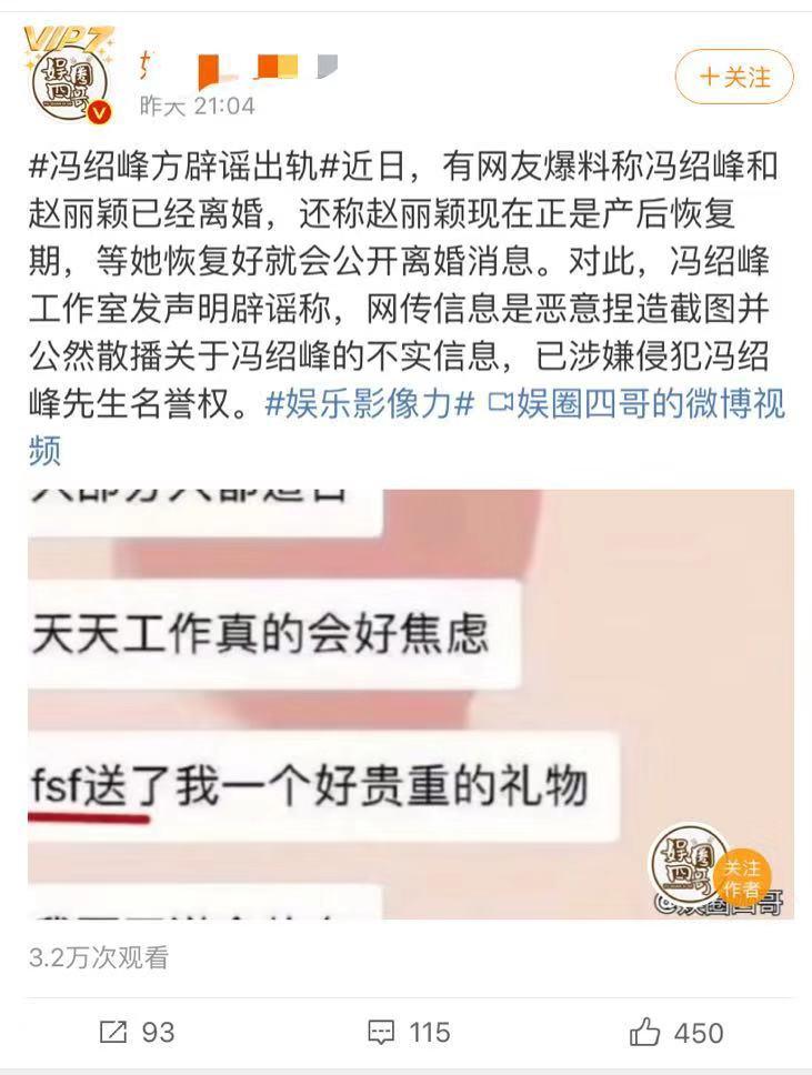 曝赵丽颖复工会宣布离婚,冯绍峰表弟曝两人感情很好,互送壕礼?