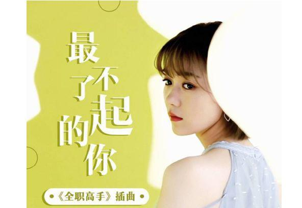 新歌速递:火箭少女101段奥娟、欢子情歌首发