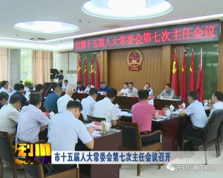市十五届人大常委会第七次主任会议召开