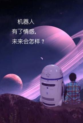 小胖机器人魏然:是机器还是机器人,关键在情感