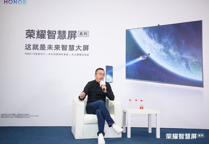 <b>荣耀智慧屏发布会专访:开创智能电视新未来</b>