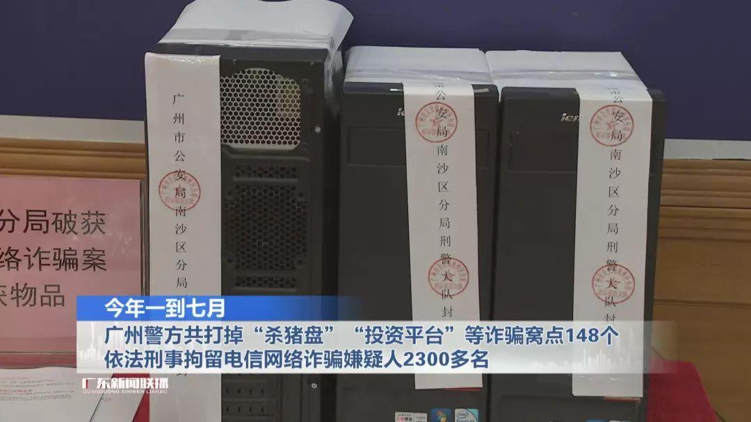 网恋网贷新套路要当心!广州警方破2200多宗电诈案挽损超3亿