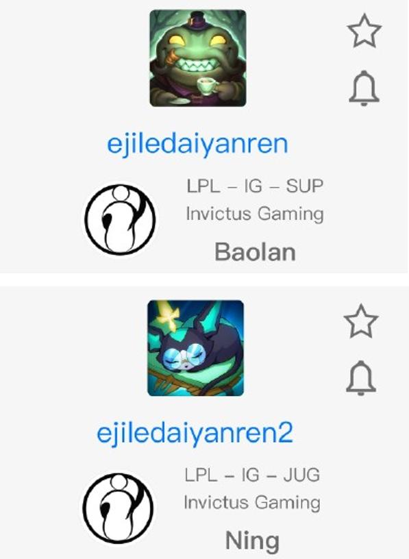 iG输比赛后自黑上瘾,宝蓝和Ning组队改名,网友看了笑出声!