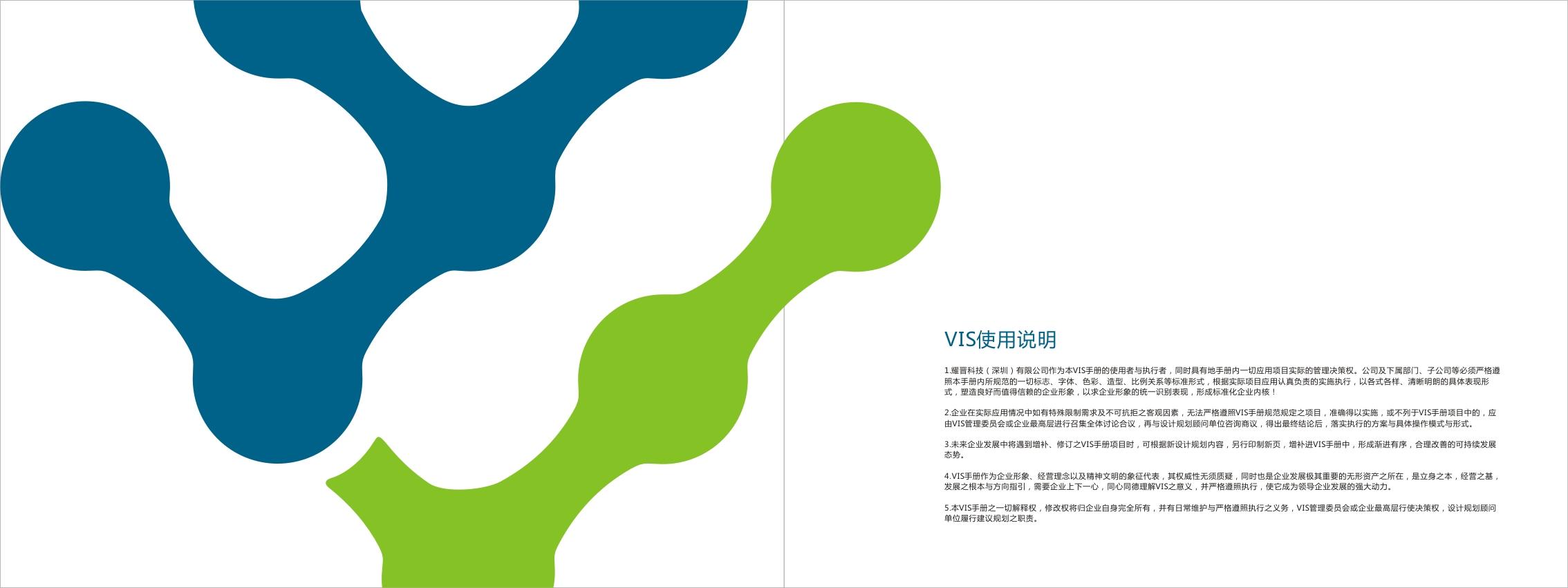 科技行业VI设计