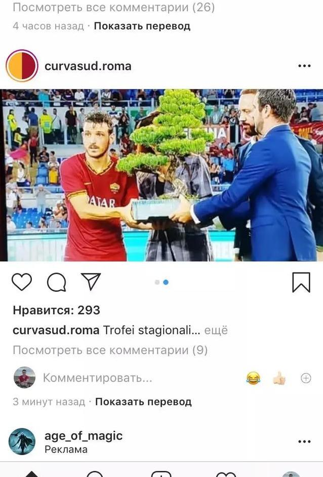真实!罗马友谊赛击败皇马获胜,然而冠军奖杯却是一棵树