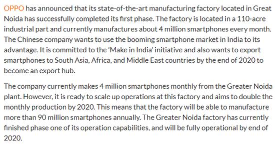 OPPO扩大印度工厂产能 计划在2020年实现产量翻倍