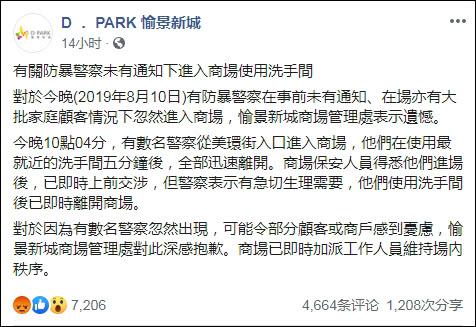 被疑不欢迎警察借用厕所,香港商场母公司:深感抱歉、反对暴力