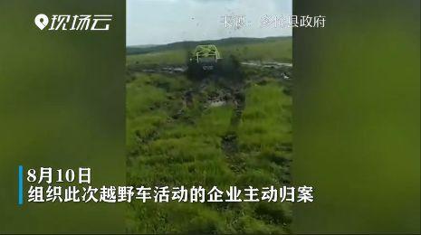 越野车队疯狂碾压草原还挑衅县长……处罚结果来了!