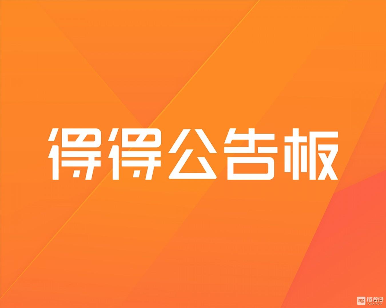 <b>【得得公告板】OKEx现已完成BSV交割合约系统升级|8月12日</b>