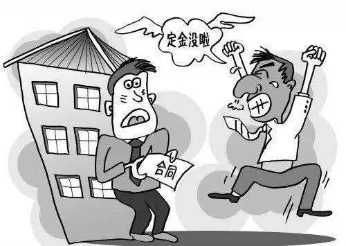 房屋买卖中的定金罚则和违约责任--你都了解吗?