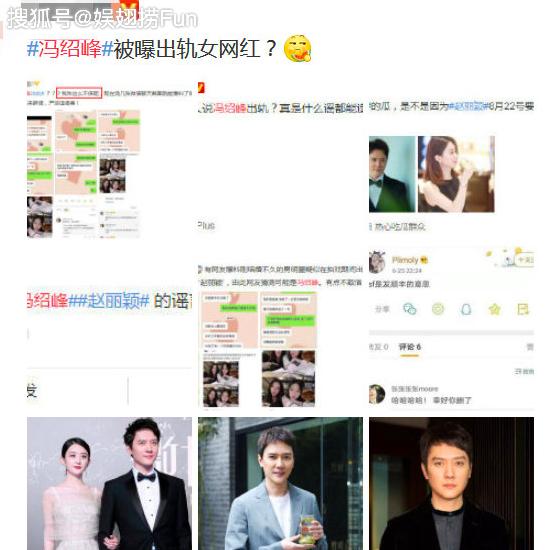 冯绍峰辟谣出轨后,知情人曝赵丽颖婚姻稳定:是Y女星在捣鬼