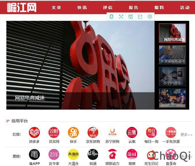 崛江网正式上线,做一家不一样的社交电商服务平台
