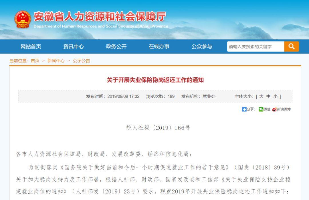 【热点】最新!安徽四部门联合发文!涉及黄山这些地区