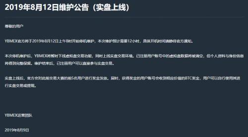 李笑来投资YBMEX比特币永续合约实盘上线