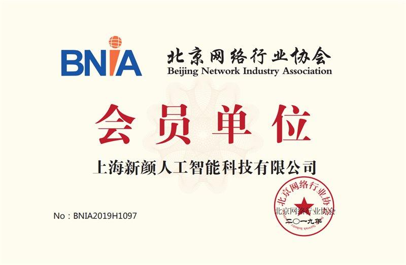 <b>新颜科技加入北京网络行业协会 合规稳健构筑网络信息安全新生态</b>
