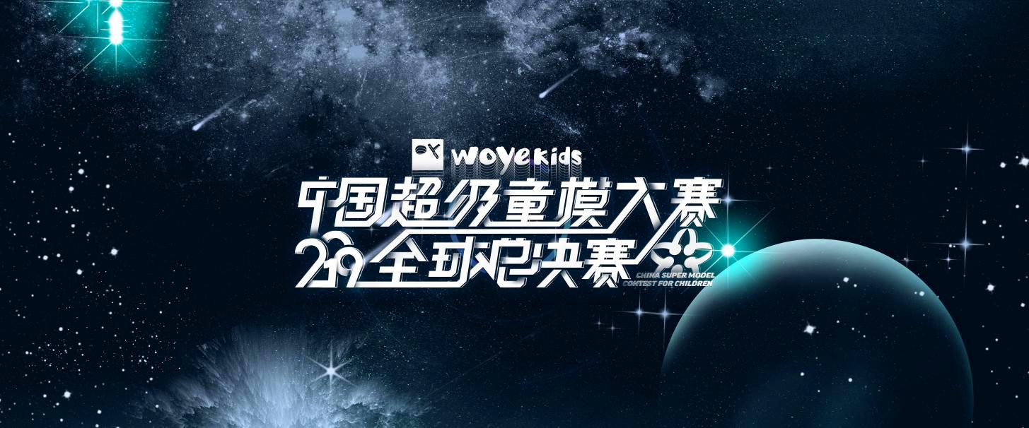 <b>焦作天艺教育飞出金凤凰 8岁女童荣获2019中国童模总冠军</b>